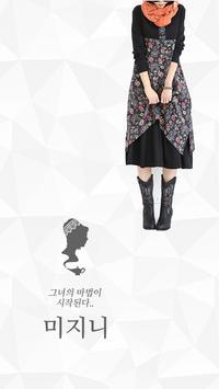 미지니 poster
