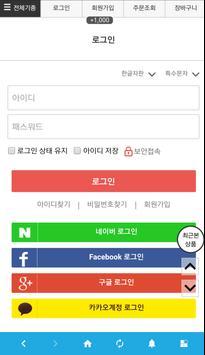 셰이플리-폰케이스쇼핑몰(SHAPELY) apk screenshot