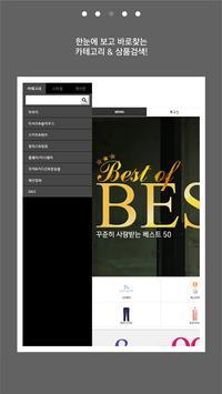 쉬즈마담 apk screenshot