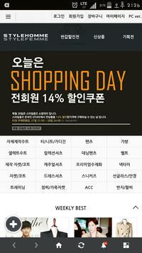 스타일옴므 - 자체제작 남성의류 쇼핑몰 apk screenshot