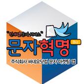 문자혁명 icon