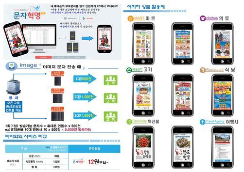 문자혁명 apk screenshot