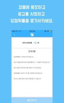 원몰 screenshot 2
