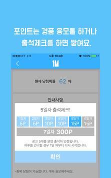 원몰 apk screenshot