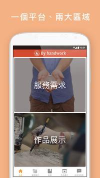By Handwork screenshot 1