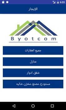Byotcom screenshot 2