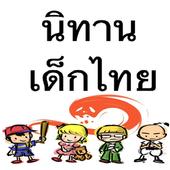 นิทานสำหรับเด็กไทย icon
