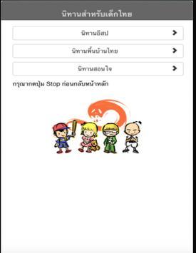 นิทานสำหรับเด็กไทย apk screenshot