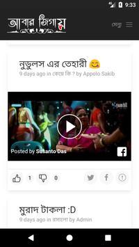 Abarjigay screenshot 2