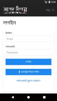 Abarjigay screenshot 7