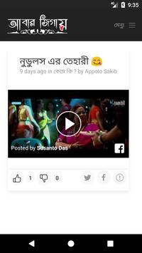 Abarjigay screenshot 4