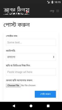 Abarjigay screenshot 6
