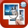 Βρειτε τις διαφορες στις εικονες Ελληνικό παιχνίδι icône
