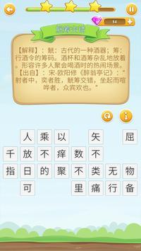 成语开心消消乐 screenshot 4