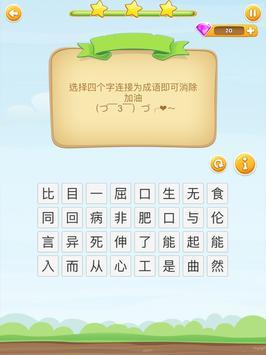 成语开心消消乐 screenshot 7