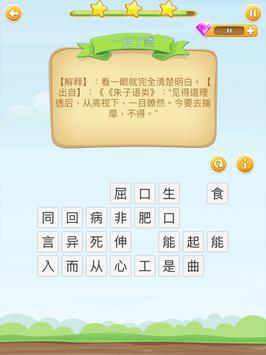 成语开心消消乐 screenshot 8