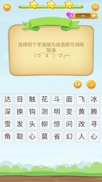 成语开心消消乐 screenshot 2