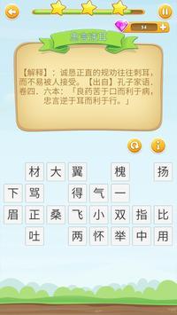 成语开心消消乐 screenshot 3