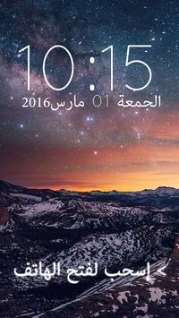 قفل الهاتف بالبصمة (Prank) apk screenshot