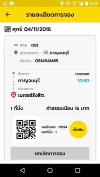GetVan Booking apk screenshot
