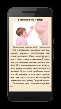 Все о беременности по неделям screenshot 6