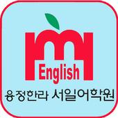 용정한라 서일어학원 icon