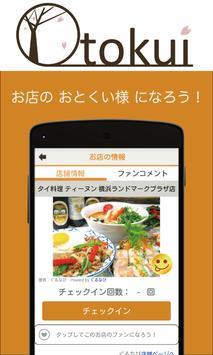 Otokui - お店に好きになってもらえるグルメアプリ Poster