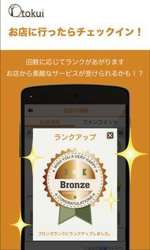 Otokui - お店に好きになってもらえるグルメアプリ captura de pantalla 1