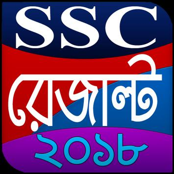 SSC RESULT-2018 screenshot 1