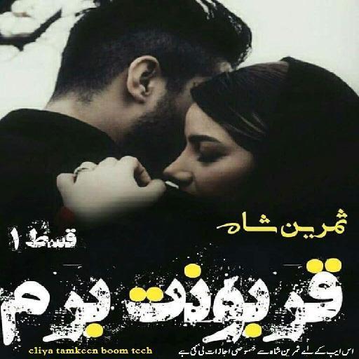 Qarboonat Baram by Samreen S urdu novel/romantic for Android