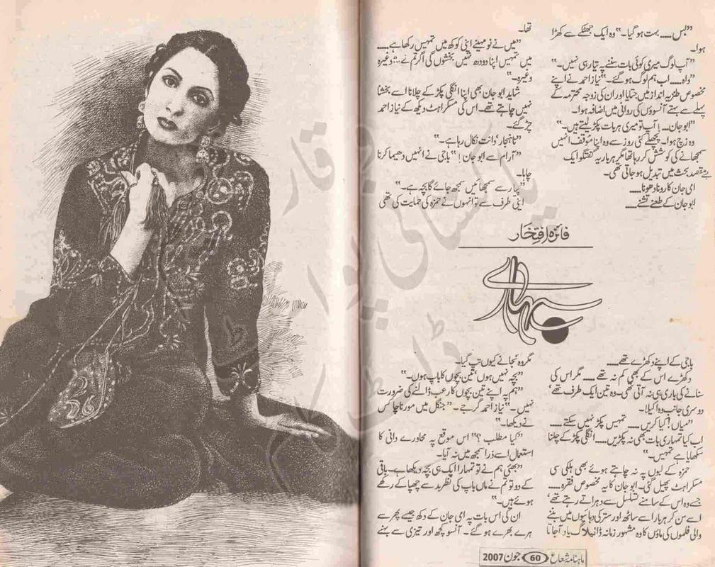 Age difference romantic urdu novels download | Age