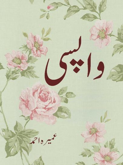 Wapsi by Umera Ahmed urdu Novel/book Umera Ahmad for Android