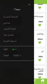 Dates apk screenshot