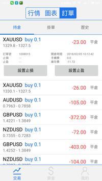 SG Trader apk screenshot