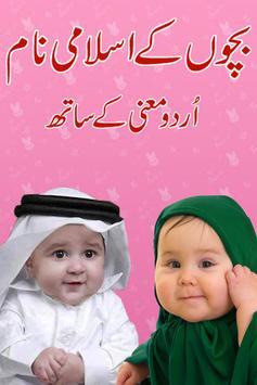Islami Naam - Remaja Muslim