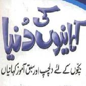 bachon ki kahaniyan in urdu icon