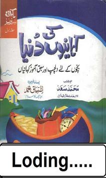 bachon ki kahaniyan in urdu poster