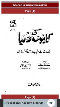 bachon ki kahaniyan in urdu apk screenshot