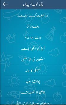 Bachon ki Kahaniya - Moral Stories in Urdu screenshot 4
