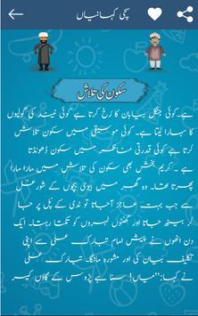 Bachon ki Kahaniya - Moral Stories in Urdu screenshot 5