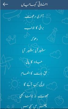 Bachon ki Kahaniya - Moral Stories in Urdu screenshot 14