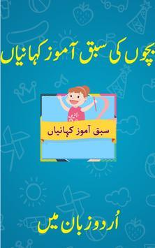 Bachon ki Kahaniya - Moral Stories in Urdu screenshot 16