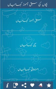 Bachon ki Kahaniya - Moral Stories in Urdu screenshot 1