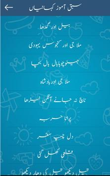 Bachon ki Kahaniya - Moral Stories in Urdu screenshot 2