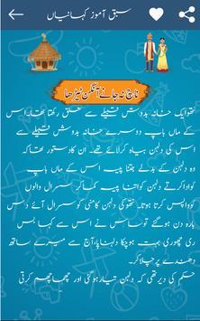 Bachon ki Kahaniya - Moral Stories in Urdu screenshot 3