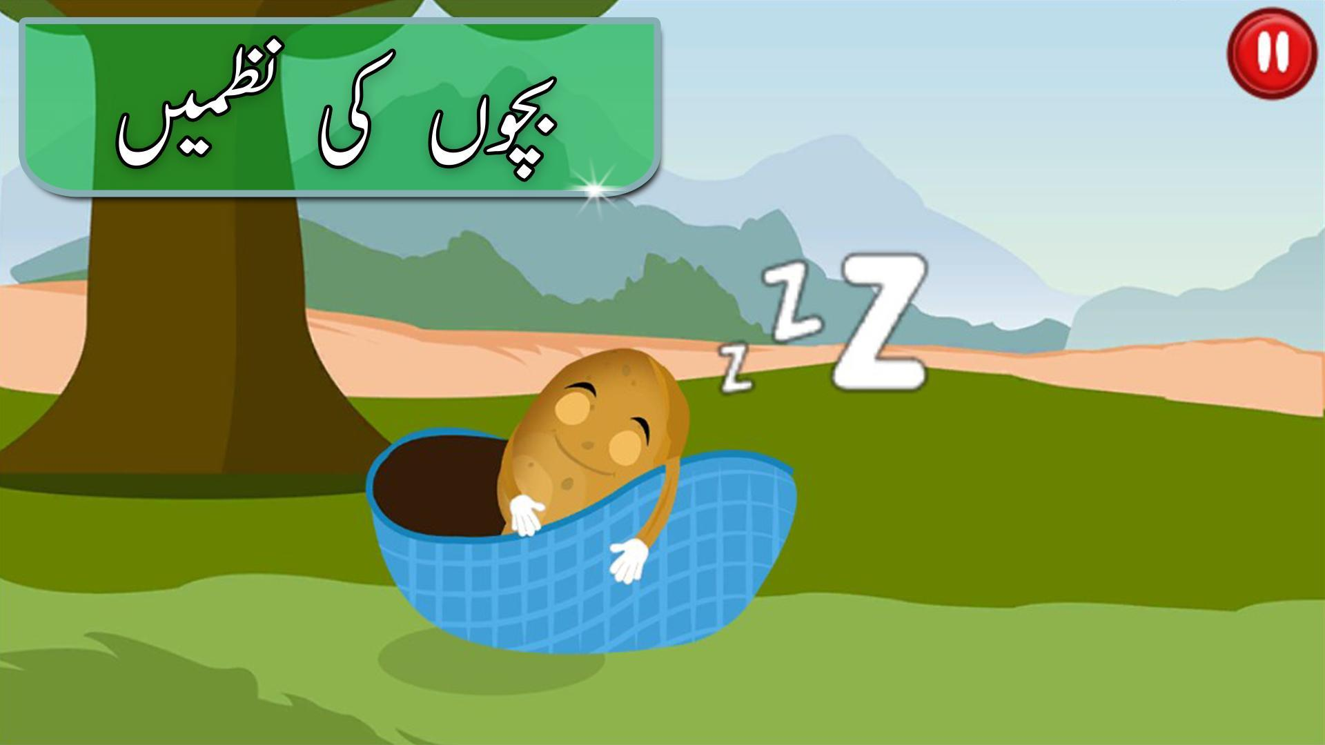 Bachon Ki Hindi Poems – Kids Urdu Nazmain & Poems for