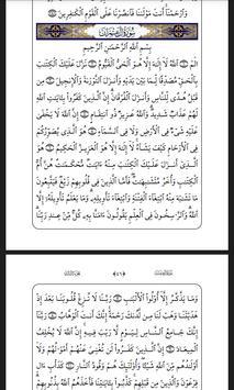القرآن الكريم screenshot 3