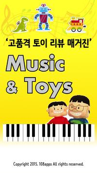 Music and Toys poster