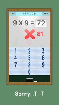 Speed multiplication table screenshot 3