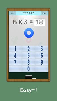 Speed multiplication table screenshot 2